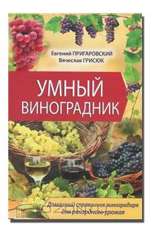 Умный виноградник. Книга