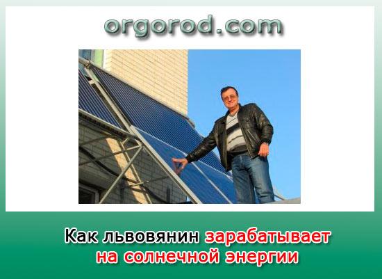Как заработать на солнечной энергии