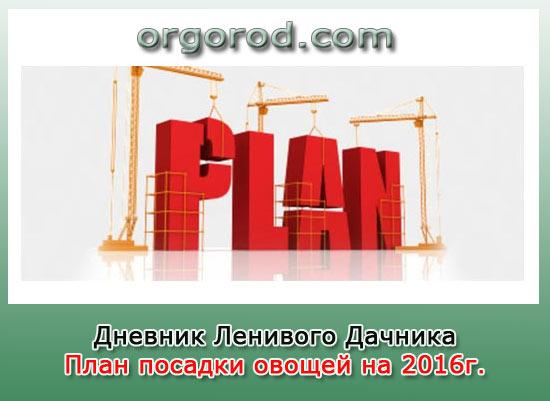План посева на 2016