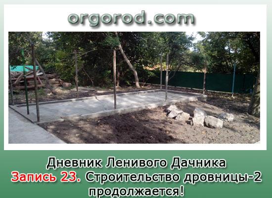 Запись 23. Строительство дровницы-2 продолжается...